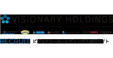 株式会社ビジョナリーホールディングス 採用情報サイト